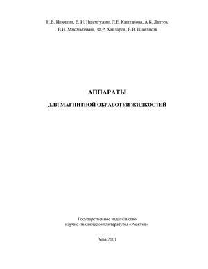 Инюшин Н.В. и др. Аппараты для магнитной обработки жидкостей