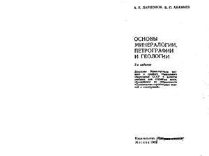 Ларионов А.К. Ананьев В.П. Основы минералогии, петрографии и геологии