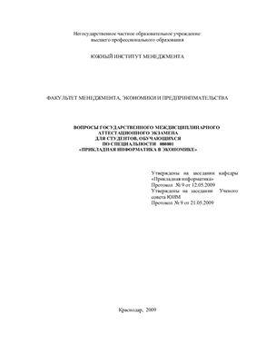 Вопросы государственного междисциплинарного аттестационного экзамена для студентов, обучающихся по специальности Прикладная информатика в экономике