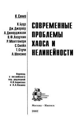 Симо К., Брур Х., Джурвур Д. Современные проблемы хаоса и нелинейности