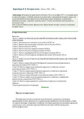 Баренбаум И.Е. История книги