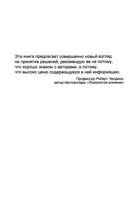 Кенрик Д., Гришкевичус В. Рациональное животное. Сенсационный взгляд на принятие решений