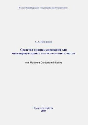 Немнюгин С.А. Средства программирования для многопроцессорных вычислительных систем