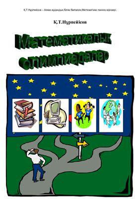 Нурпейсов К.Т. Математические олимпиады. 5-11 классы