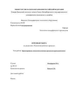 Курсовой проект - Проектирование технологии печатных процессов переиздания книги
