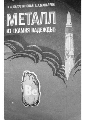 Капустинская К.А., Макареня А.А. Металл из камня надежды (Бериллий)