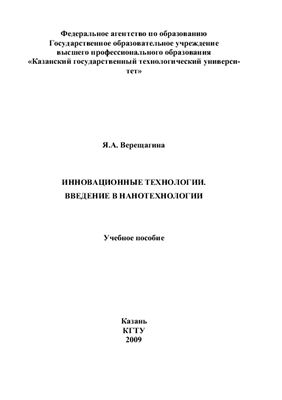 Верещагина Я.А. Инновационные технологии. Введение в нанотехнологии