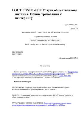 ГОСТ Р 55051-2012 Услуги общественного питания. Общие требования к кейтерингу