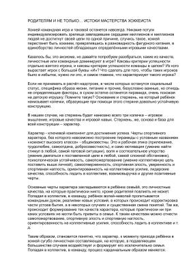 Солянкин И.В. Родителям и не только… Истоки мастерства хоккеиста