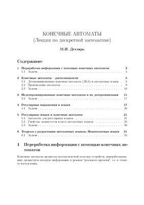 Дехтярь М.И. Конечные автоматы (Лекции по дискретной математике)