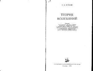 Бутенин Н.В. Теория колебаний
