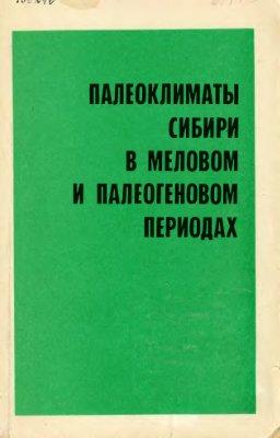 Гольберт А.В., Григорьева К.Н., Палеоклиматы Сибири в меловом и палеогеновом периодах