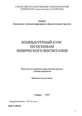 Богданов В.М. Компьютерный курс по основам физического воспитания