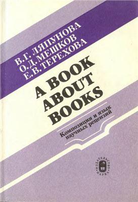 Ляпунова В.Г., Мешков О.Д., Терехова Е.В. A Book about Books - композиция и язык научных рецензий