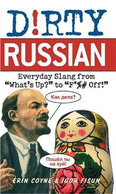 Coyne Erin, Fisun Igor. Dirty Russian: Everyday Slang