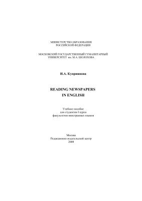 Куприянова И.А. Reading Newspapers in English