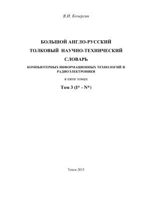 Кочергин В.И. Большой англо-русский толковый научно-технический словарь компьютерных информационных технологий и радиоэлектроники. Том 3 (I* - N*)
