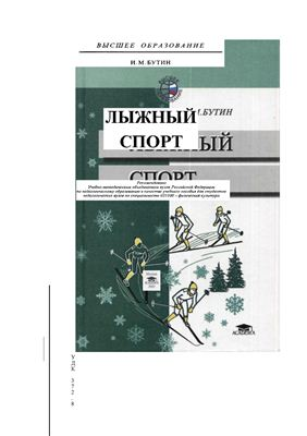 Бутин И.М. Лыжный спорт