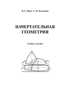 Наук П.Е., Богданова А.Н. Начертательная геометрия