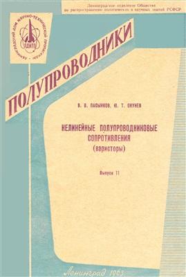 Пасынков В.В., Окунев Ю.Т. Нелинейные полупроводниковые сопротивления (варисторы)