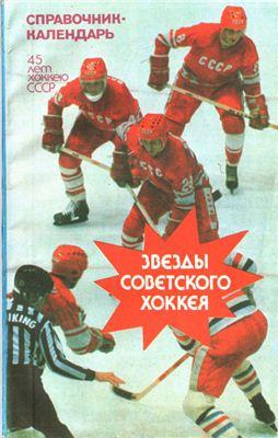 Пахомов В. Звезды советского хоккея. Справочник-календарь