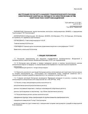 РД 34.09.253 Инструкция по расчету и анализу технологического расхода электрической энергии на передачу по электрическим сетям энергосистем и энергообъединений
