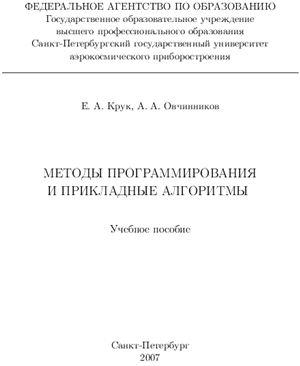Крук Е.А., Овчинников А.А. Методы программирования и прикладные алгоритмы: Учебное пособие
