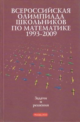 Агаханов Н.X. и др. Всероссийские олимпиады школьников по математике 1993-2009. Заключительные этапы