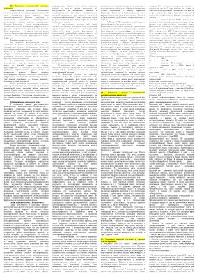 Шпаргалки - ответы на специальные вопросы к госэкзамену по общей биологии для бакалавров. Зоология