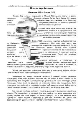 Антонич Богдан-Ігор. Біографія