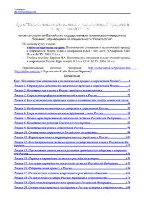 Баранов Н.А. Политические отношения и политический процесс в современной России