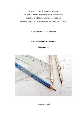 Зимарин С.В., Бородин Н.А. Инженерная графика