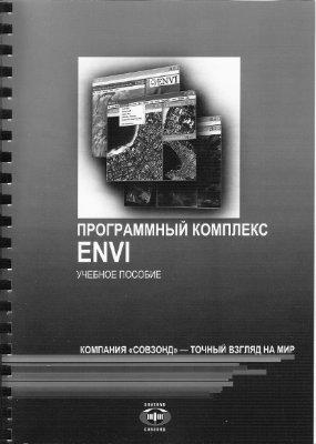 Совзонд. Программный комплекс ENVI