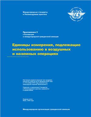 ИКАО. Единицы измерения, подлежащие использованию в воздушных и наземных операциях