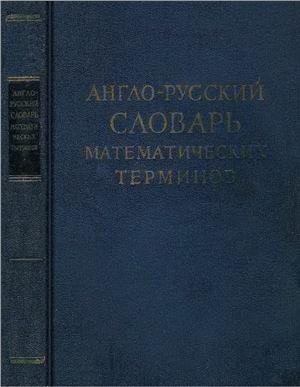 Александров П.С. и др. (ред). Англо-русский словарь математических терминов