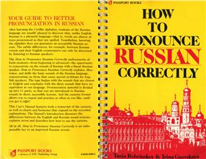Tania Bobrinskoy. How to Pronounce Russian Correctly