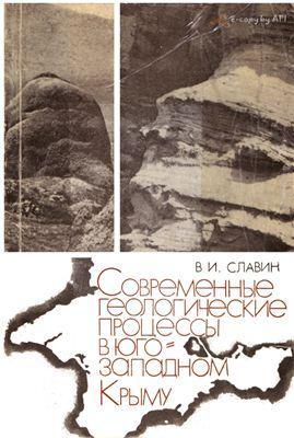 Славин В.И. Современные геологические процессы в юго-западном Крыму