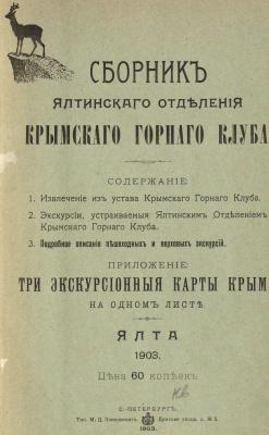 Сборник Ялтинского отделения Крымского горного клуба
