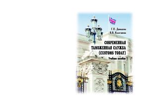 Давыдова Г.П., Колеганова В.В. Современная таможенная служба (customs today) в 2х частях. Часть 1