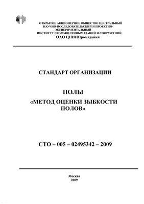 СТО-005-02495342-2009 Полы. Метод оценки зыбкости полов