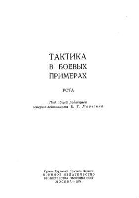 Марченко Е.Т. Тактика в боевых примерах. Рота