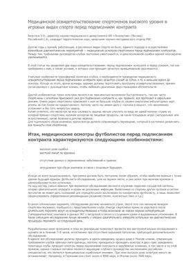 Безуглов Э.Н., Российский С.А. Медицинское освидетельствование спортсменов высокого уровня в игровых видах спорта перед подписанием контракта