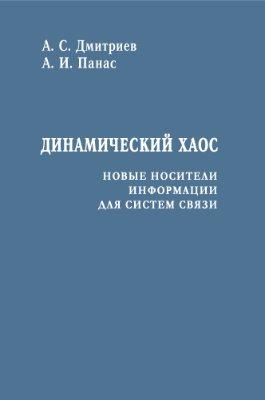 Дмитриев А.С., Панас А.И. Динамический хаос: новые носители информации для систем связи