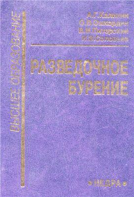 Калинин А.Г., Ошкордин О.В., Питерский В.М., Соловьев Н.В. Разведочное бурение