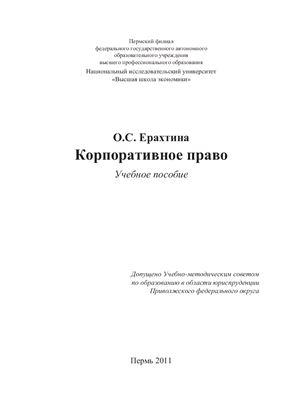 Ерахтина О.С. Корпоративное право