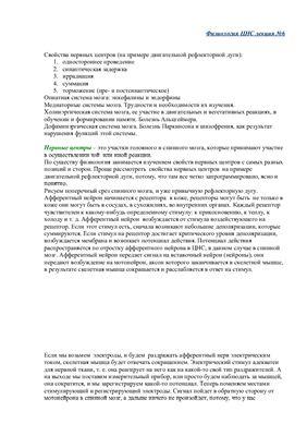 Конспекты лекций - Физиология ЦНС