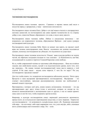 Карпов А.В. Антиномии постмодернизма