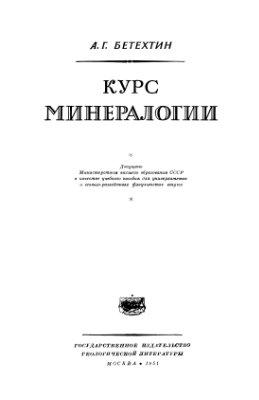 Бетехтин А.Г. Курс минералогии