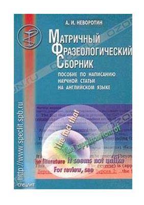 Неворотин А.И. Матричный фразеологический сборник. Пособие для написания научной статьи на английском языке