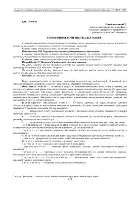 Михайличенко О.В. Теоретичні основи мистецької освіти та виховання